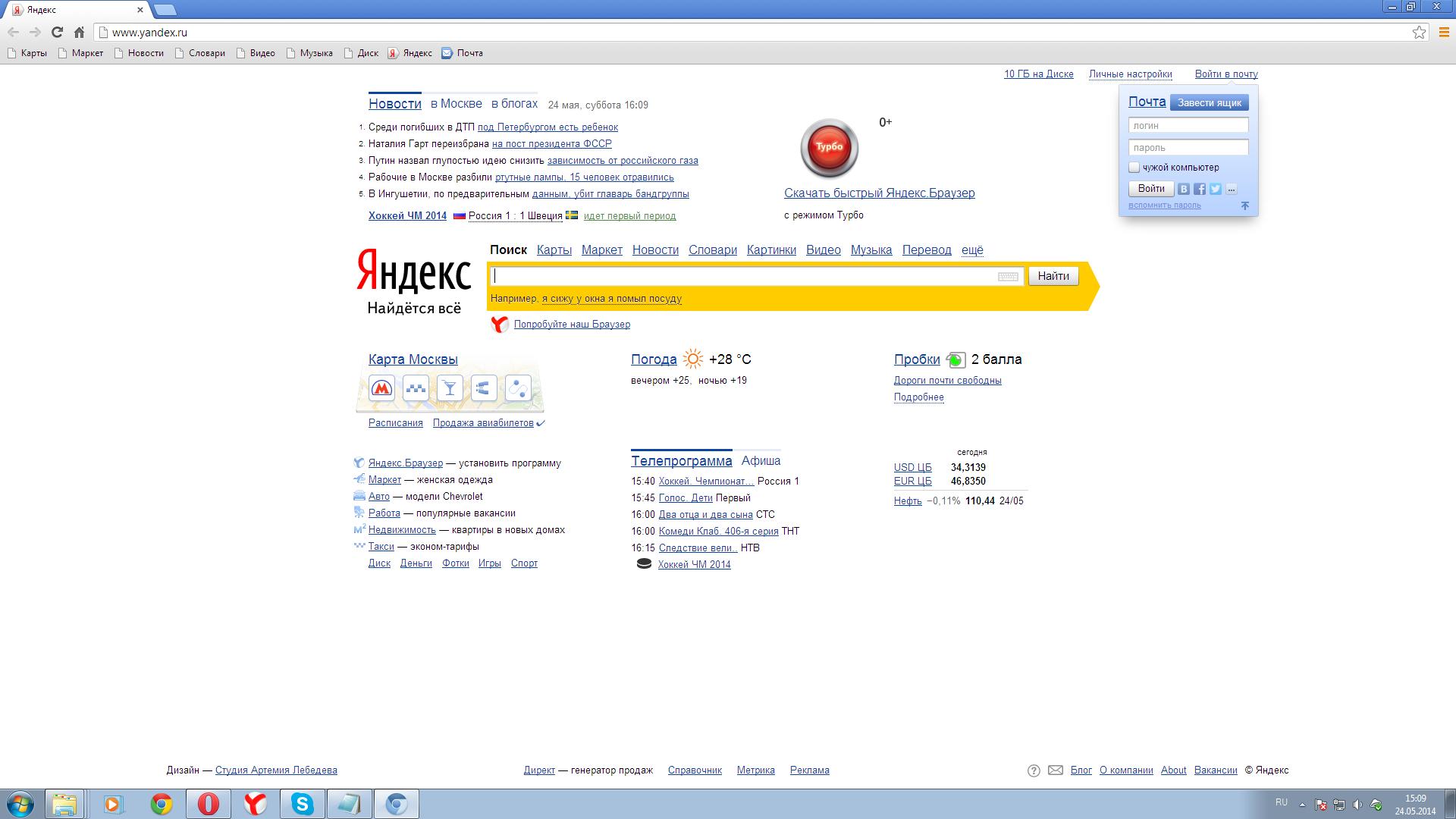 Как яндекс браузер сделать основным браузером яндекс