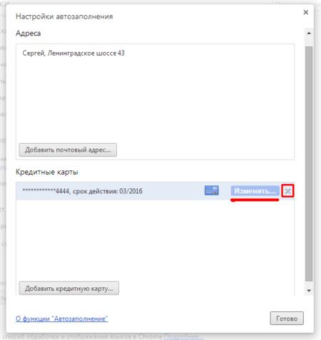 Как сделать автозаполнение в гугл хром