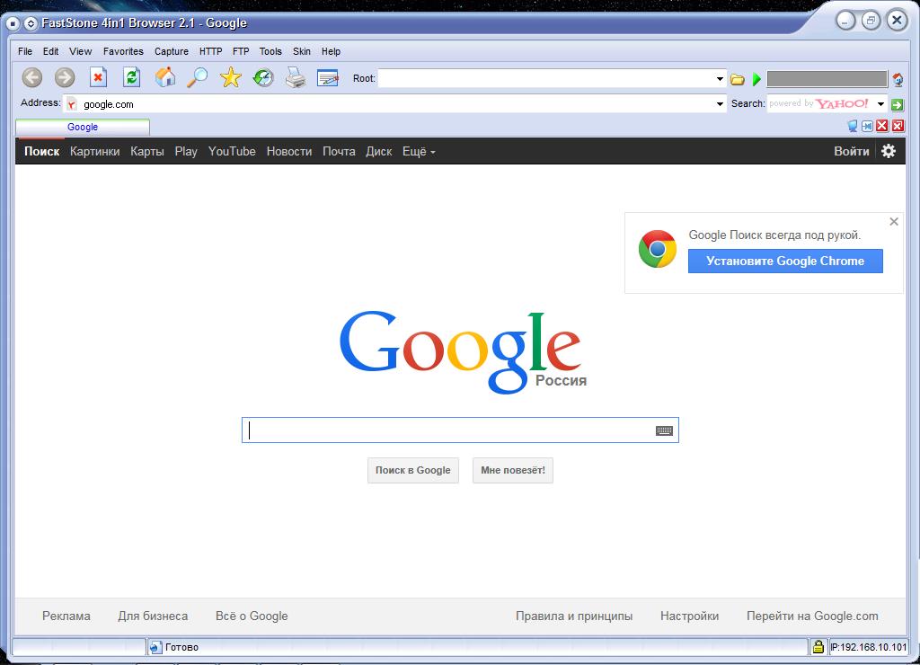 Список все браузеры FastStone 4in1 Browser 2.1
