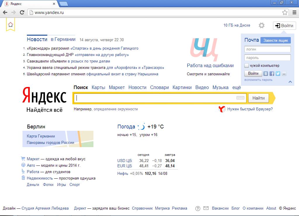 Список все браузеры VPN Browser Globus