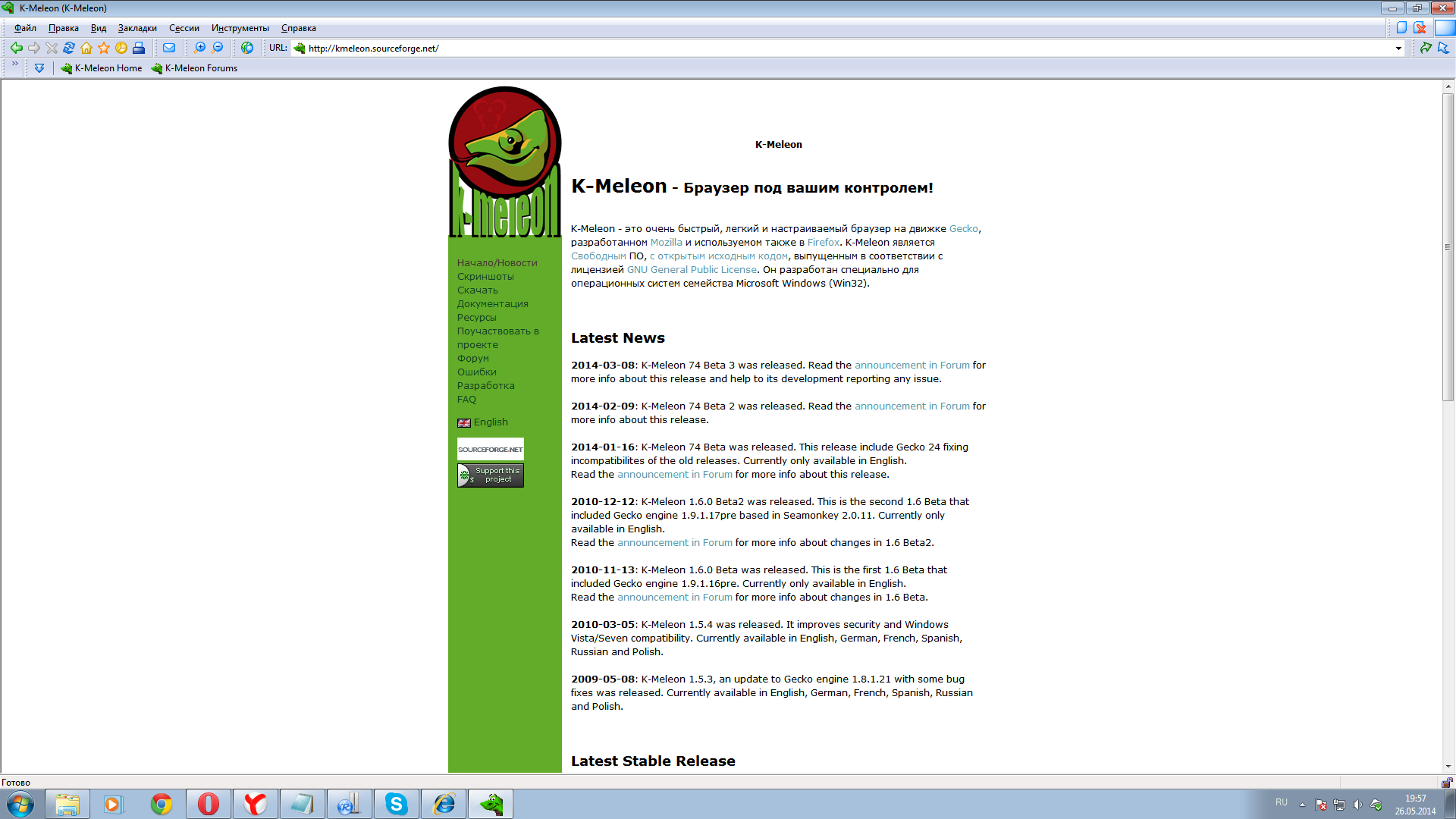 Список все браузеры K-meleon