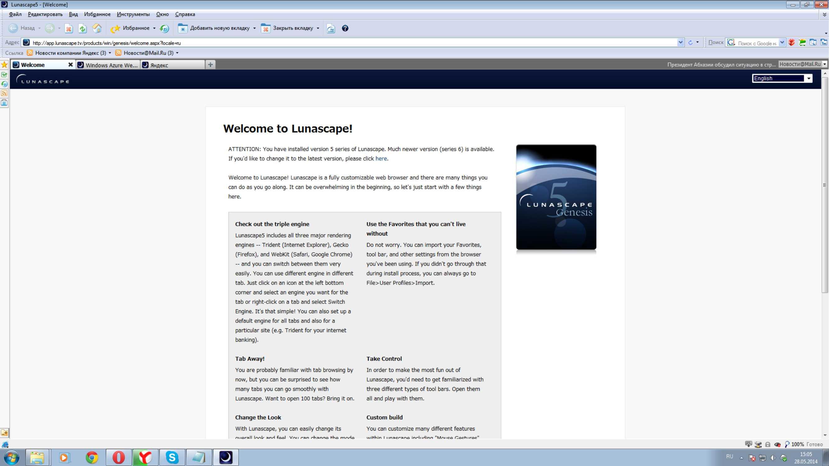 Список все браузеры Lunascape