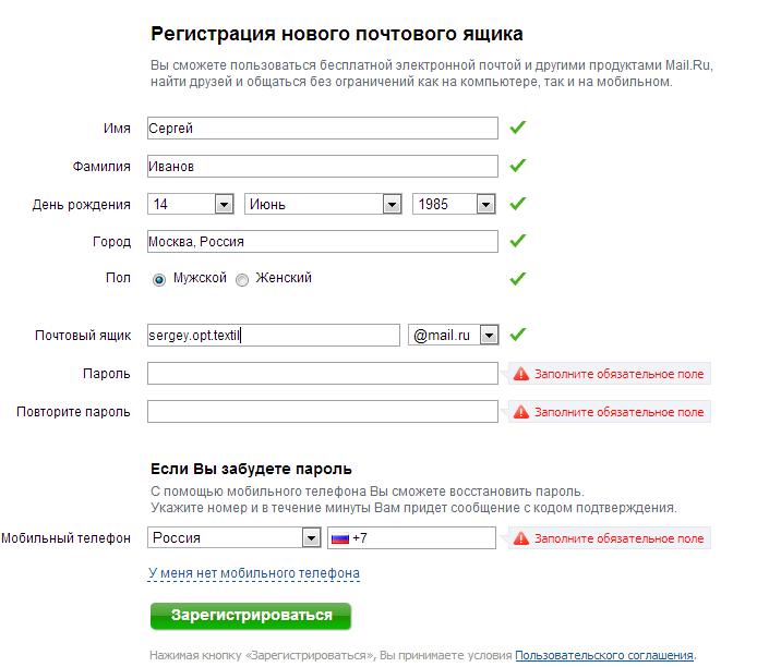 Регистрация в электронной почте mail
