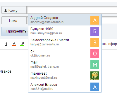 Как пользоваться электронной почтой, как написать письмо