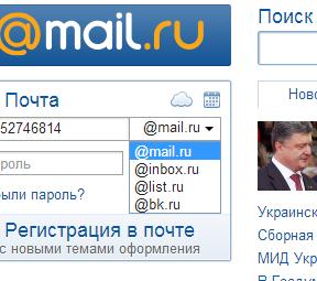 Вход в почту https www mail ru, регистрация mail