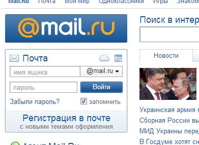 регистрация в майл.ру почта