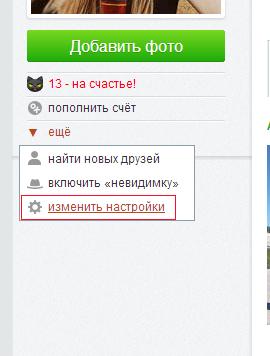 menu_nastr