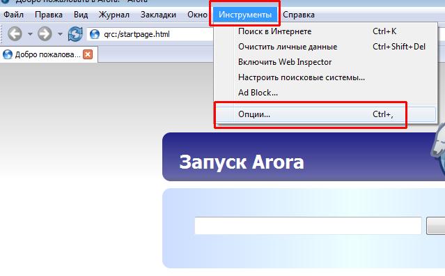 Как пользоваться arora арора браузером, настройка