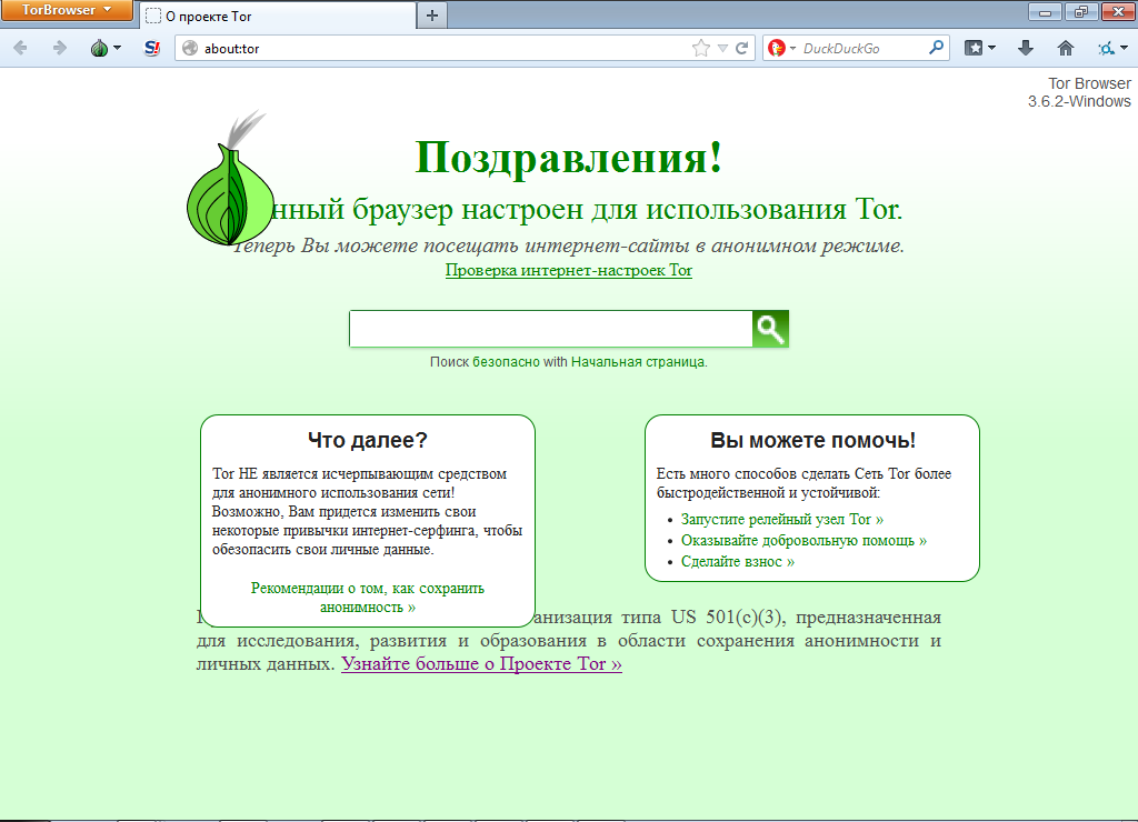 Скачать тор браузер русский hydra install tor browser on linux hyrda