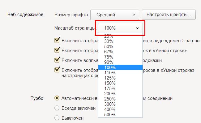 Как пользоваться яндекс браузером, настройка