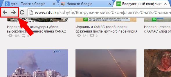 знакомство с браузером хром