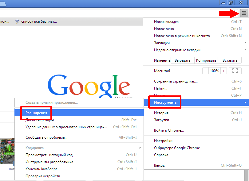 Гугл хром антиреклама рекламировать духи