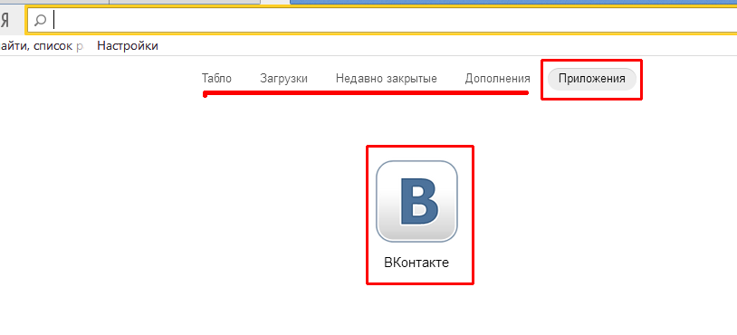 Приложения для яндекс-браузера yandex