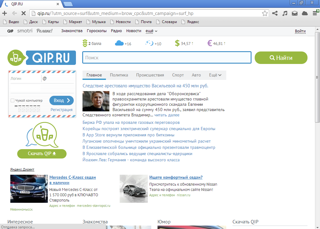 Список все браузеры Qip Surf