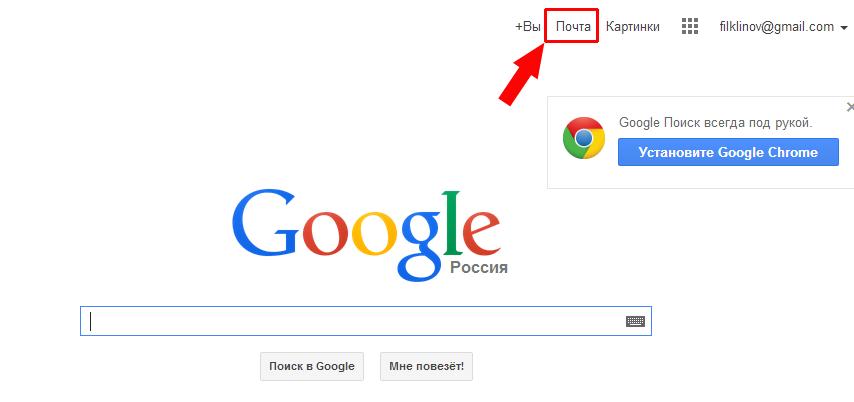 Регистрация в электронной почте Google гугл