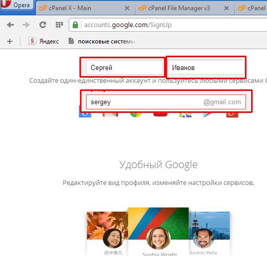 Как в на почте гугл отправить