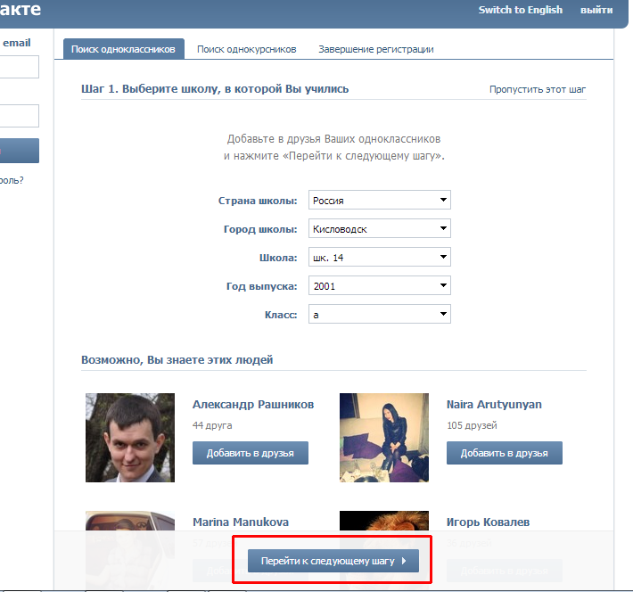 Как зарегистрироваться в vk.com или ВКонтакте