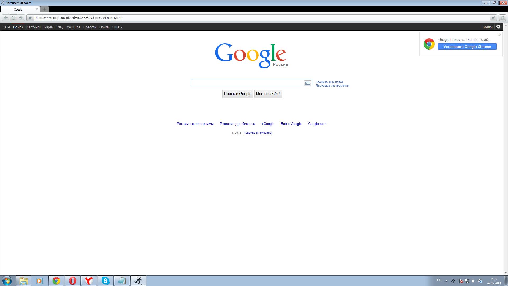 Список все браузеры Interner Surfboard