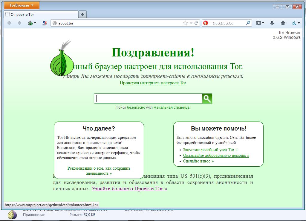 Список все браузеры tor