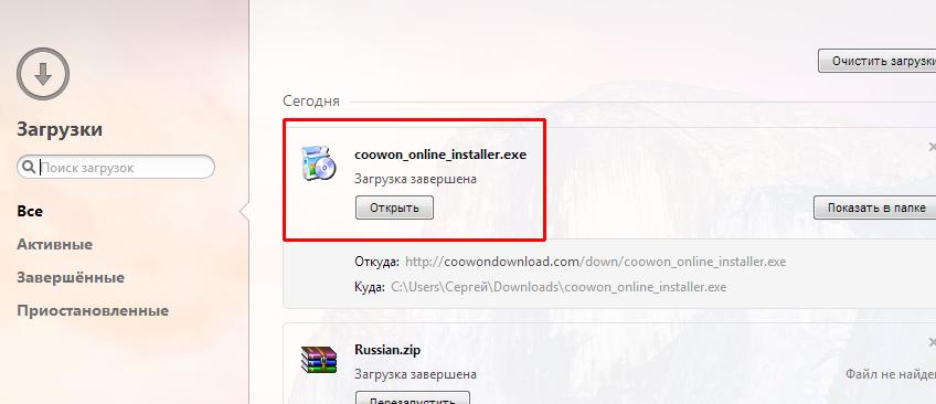 Как пользоваться coowon браузером, настройка
