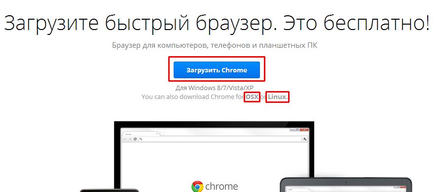 Как загрузить в google chrome