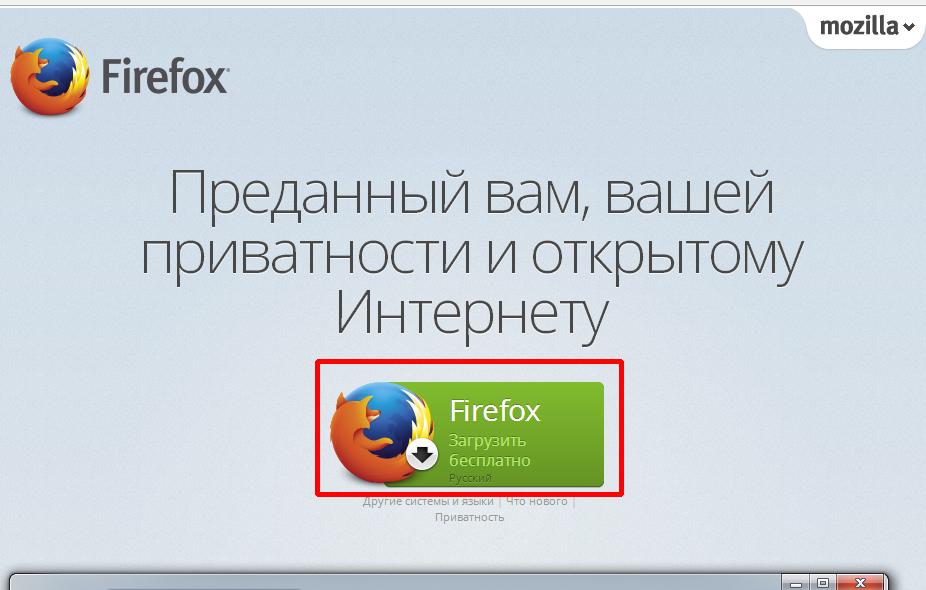 Как скачать и установить mozilla firefox мазила файрфокс огненная лиса браузером, настройка