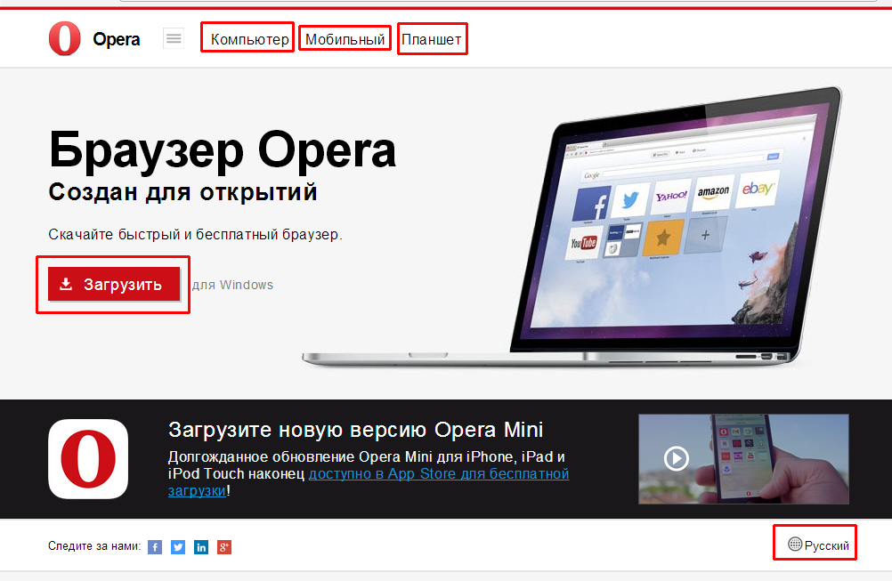 Как пользоваться оперой opera браузером, настройка
