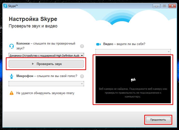 Почему в скайпе не работает видеосвязь