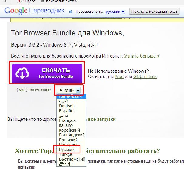 Как перевести на русский язык браузер тор на русском тор браузер в гугл gidra