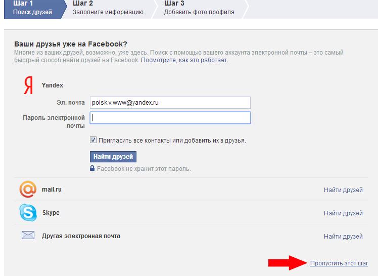 Как зарегистрироваться в facebook фэйсбуке
