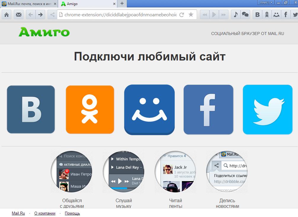 Как скачать и установить amigo browser браузер