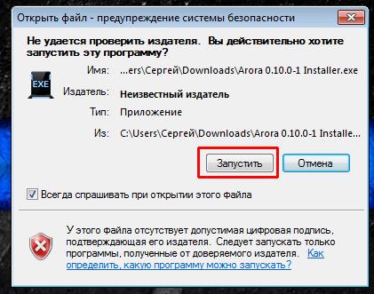 Как пользоваться арора arora браузером, настройка