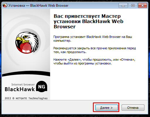 Как скачать и установить BlackHawk браузер