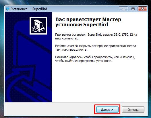 Как скачать и установить Superbird браузер