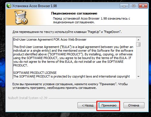 Как скачать и установить Acoo браузер