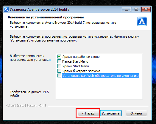 Как пользоваться avant авант браузером, настройка