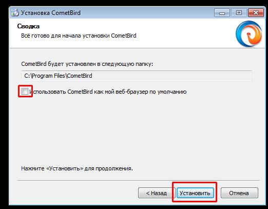 Как пользоваться cometbird браузером, настройка