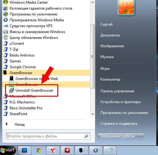 Как удалить GreenBrowser браузер