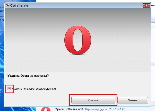 Как удалить оперу opera браузер