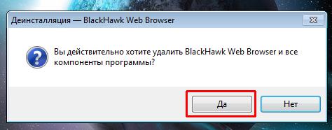 Как удалить BlackHawk браузер