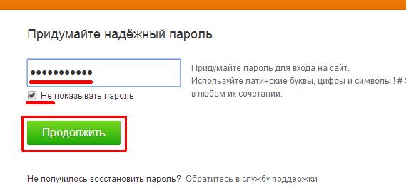 Одноклассники ru вход на сайт, моя страница