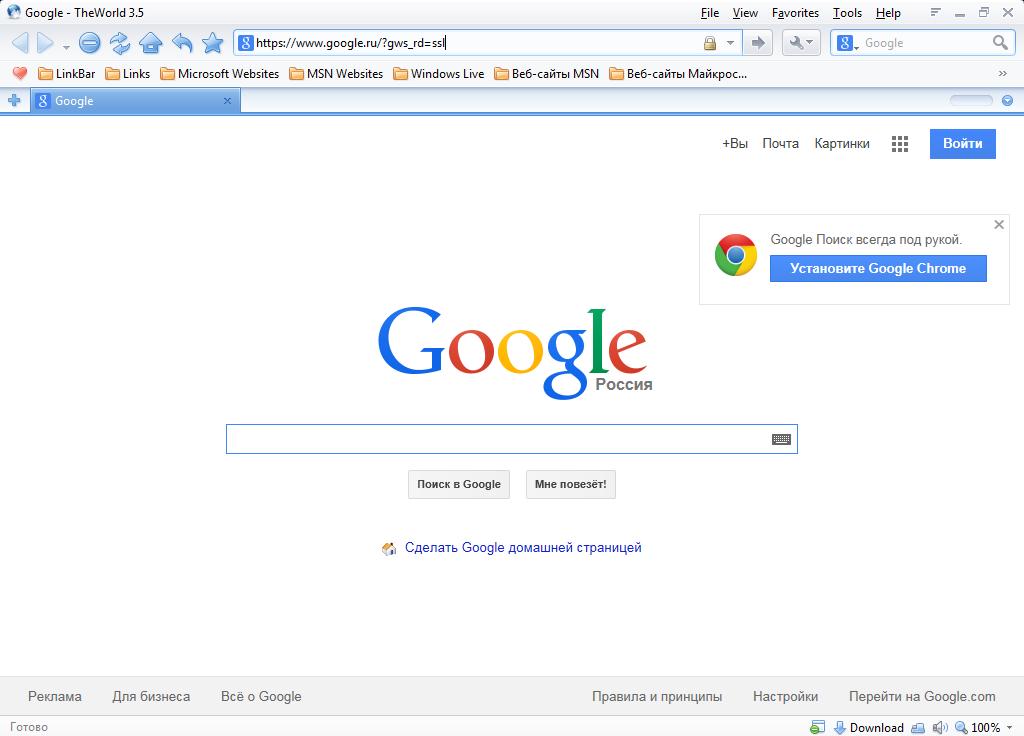 Список все браузеры TheWorld