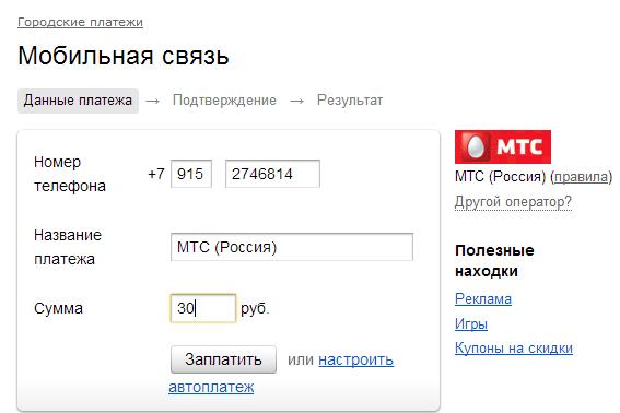 Оплата мобильного телефона через Яндекс-деньги