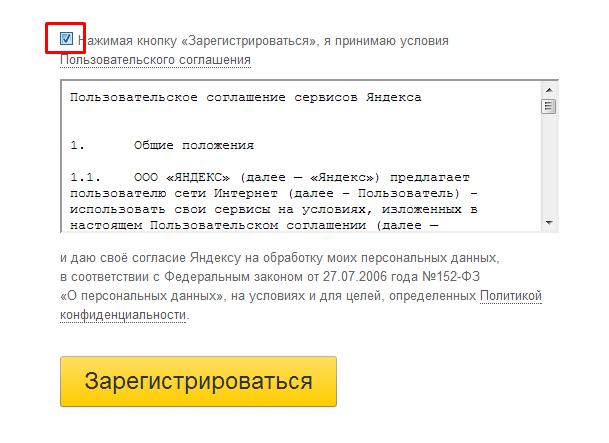 Регистрация в электронной почте yandex