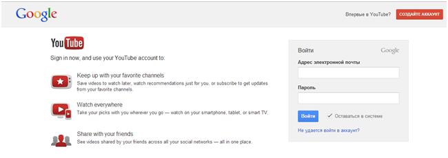 Страница регистрации сайта Youtube