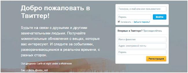 Страница регистрации в Twitter