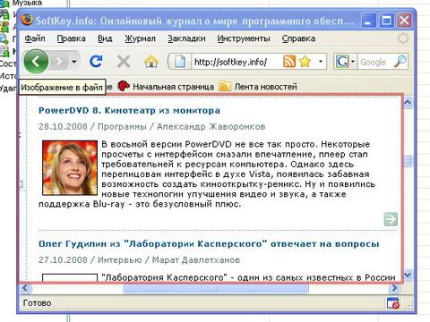ABBYYScreenshotReader для создания скриншотов