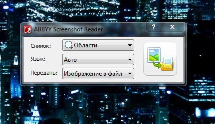 Настройки ABBYYScreenshotReader