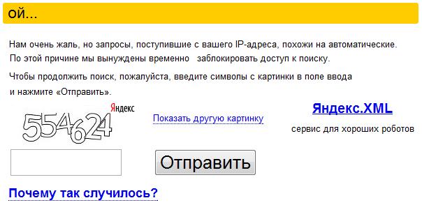 Защита в Яндексе