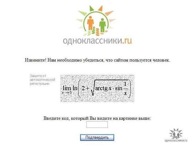 Защита на Одноклассниках